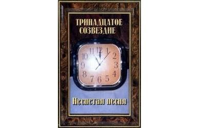 Неспетая Песня (Тринадцатое Созвездие - 1993 год)