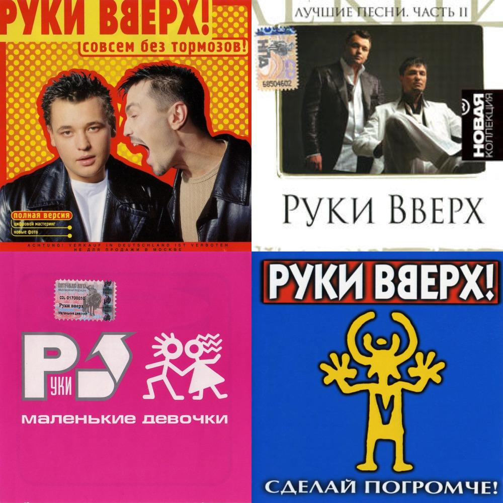 Руки вверх — выбирай сама маленькие девочки  руки вверх — ай-яй-яй retro sound remix  постепенно приходит популярность не только в россии, но и в странах снг.